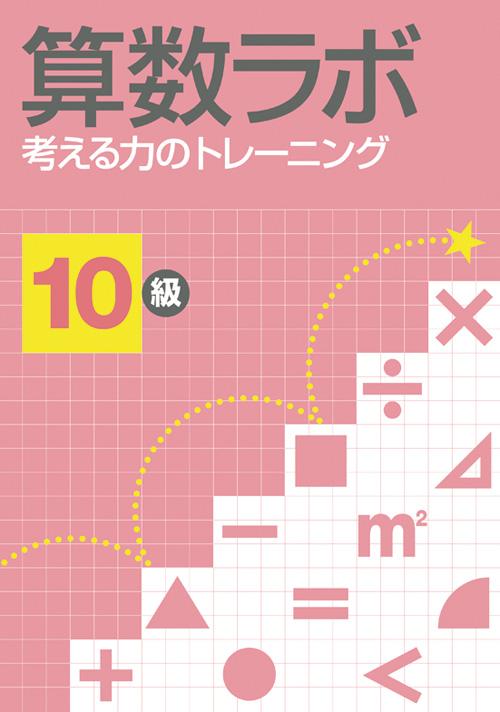 算数ラボ 10級~5級