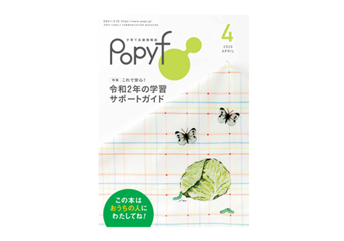 子育て応援情報誌 Popy f