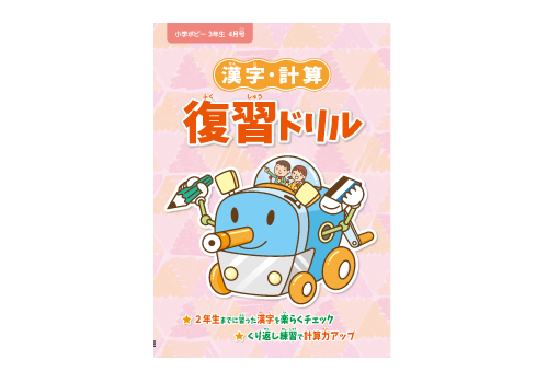 漢字・計算復習ドリル