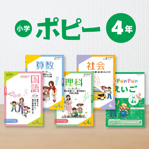 小学ポピー4年生のお届け教材:小学生のための家庭学習教材【小学 ...